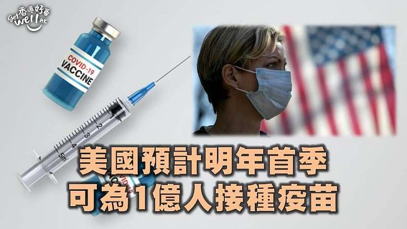 【看見曙光】美國預計明年首季 可為1億人接種疫苗