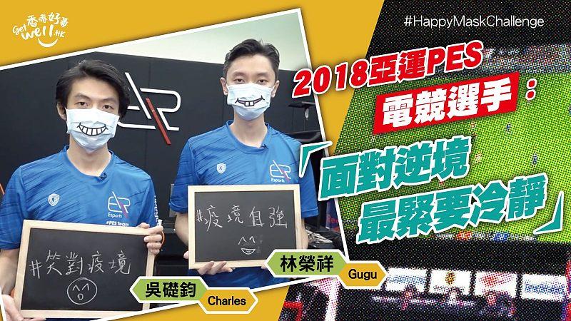 【積極備戰電競賽事】《PES》電競選手Gugu、Charles:面對逆境 最緊要冷靜